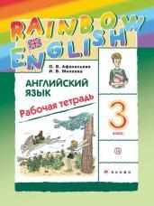 Английский язык 3кл.Rainbow English.Р/т.РИТМ.ФГОС