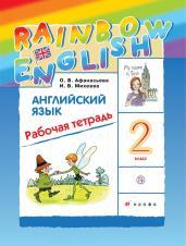 Английский язык 2кл.Rainbow English.Р/т.РИТМ.ФГОС