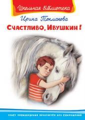 Счастливо, Иванушкин/ШБ