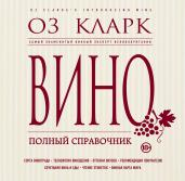 Вино.Полный справочник