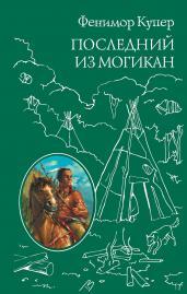 Последний из Могикан/ВКП