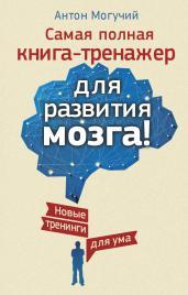 Самая полная книга-тренажер для развития мозга! Но