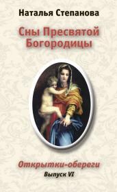 Сны Пресвятой Богородицы.Открытки-обереги.Вып.6