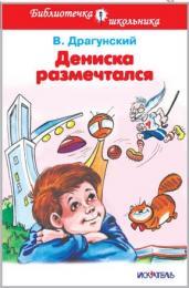 Дениска размечтался/Библиотечка школьника переплет