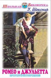 Ромео и Джульетта/ШБ