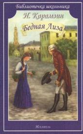 Бедная Лиза/Библиотечка школьника