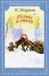 Поэмы и стихи/Библиотечка школьника