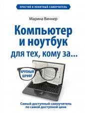 Компьютер и ноутбук для тех,кому за.Простой и пон.