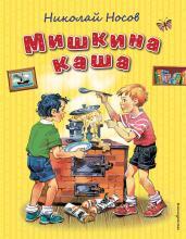 Мишкина каша(ил. В. Канивца)/СИС