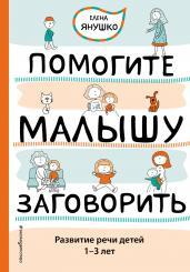 Помогите малышу заговорить.Развитие речи детей 1-3