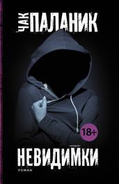 Невидимки/(best/м)