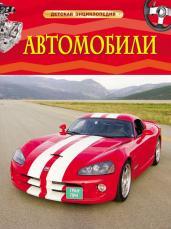 Автомобили.Детская энциклопедия
