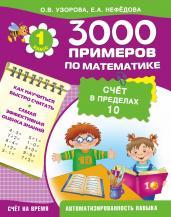 3000 прим.п/мат.1кл(счёт в пределах 10)
