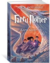 Гарри Поттер и Дары смерти.Кн.7