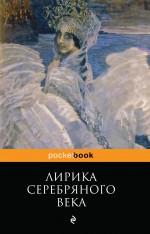 Лирика Серебряного века/Ахматова/м