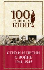 Стихи и песни о войне 1941-1945/100 главных книг