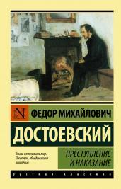 Преступление и наказание/Экскл.кл.