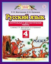 Русский язык 4кл.Контр.и диагн.раб.ФГОС