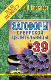 Заговоры сиб.целит-39/тв
