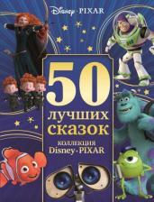 50 лучших сказок Коллекция Disney PIXAR