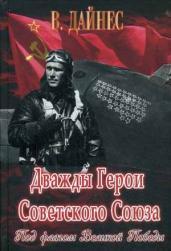 Дважды Герои СС.Под флагом Великой Победы