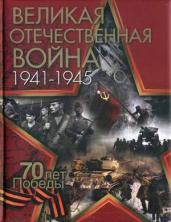 Великая Отечественная война(нов.изд.)
