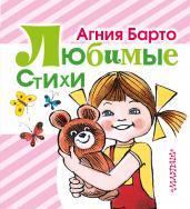 Любимые стихи/Барто