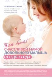 Как быть счастливой мамой довольного малыша от 0-1