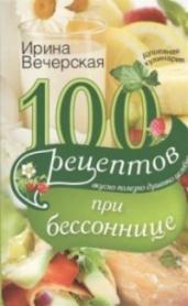 100 рецептов при бессонницы.Вкусно,полезно,душевно