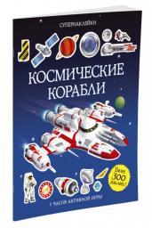 Космические корабли.Супернаклейки