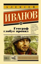 Географ глобус пропил/Экскл.кл.