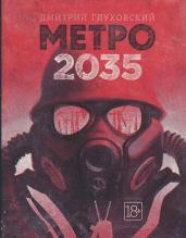 Метро 2035(best)