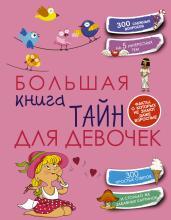 Бол.книга тайн для девочек