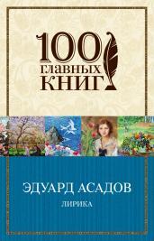 Лирика/Асадов(100 глав.кн.)м