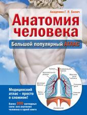 Анатомия человека:большой популярный атлас