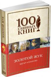Золотой жук/(100 глав.кн.)м