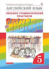 Английский язык 5кл.Rainbow English.Лекс.-грам.пра