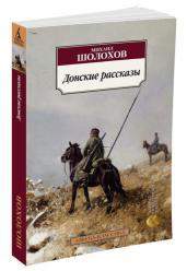 Донские рассказы/м