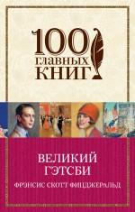 Великий Гэтсби/(100 глав.кн.)м