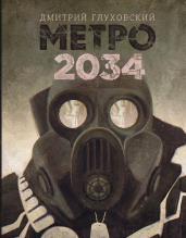 Метро 2034(best)