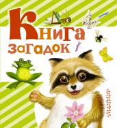 Книга загадок/Любим.книжка