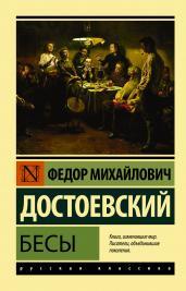 Бесы/Экскл.классика