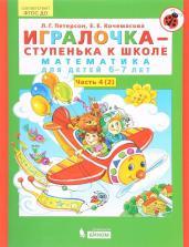 Игралочка-Ступенька к шк.Матем.д/дет.6-7л.ч.4.Кн.2