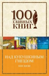 Над кукушкиным гнездом/(100 глав.кн.)м