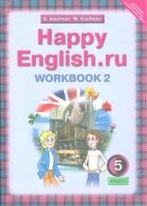Happy English.ru 5кл.Р/т.Ч.2.ФГОС