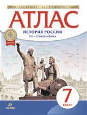 Атлас по истории России 7кл.XVI-XVIIвв.(ИКС)