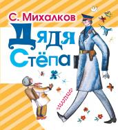 Дядя Степа/Люб.книжка
