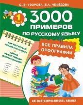 3000 прим.п/рус.яз.1кл.Все правила орфографии