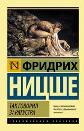 Так говорил Заратустра/Экскл.классика