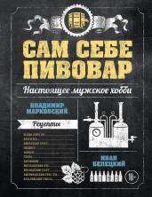 Сам себе пивовар.Первая пивная кн.от рос.блогеров
